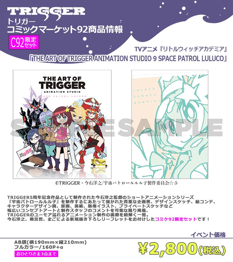 C92商品3⚡『THE ART OF TRIGGER ANIMATION STUDIO 9 SPACE PATROL L