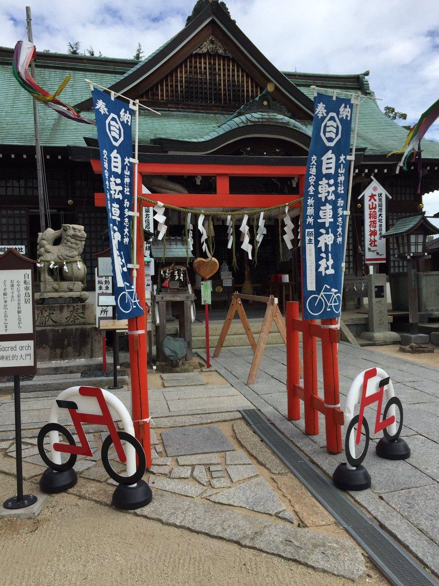 本日から発売された、ろんぐらいだぁすの自転車お守り。一番乗りの購入者でうふふ(^ω^)#大山神社 #ろんぐらいだぁす