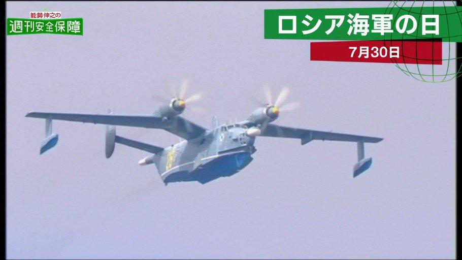 ロシア海軍の水陸両用機チャイカ #週刊安全保障