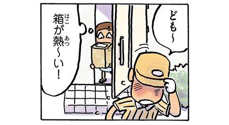 夏の実感😀#あたしンち (18巻no.28)