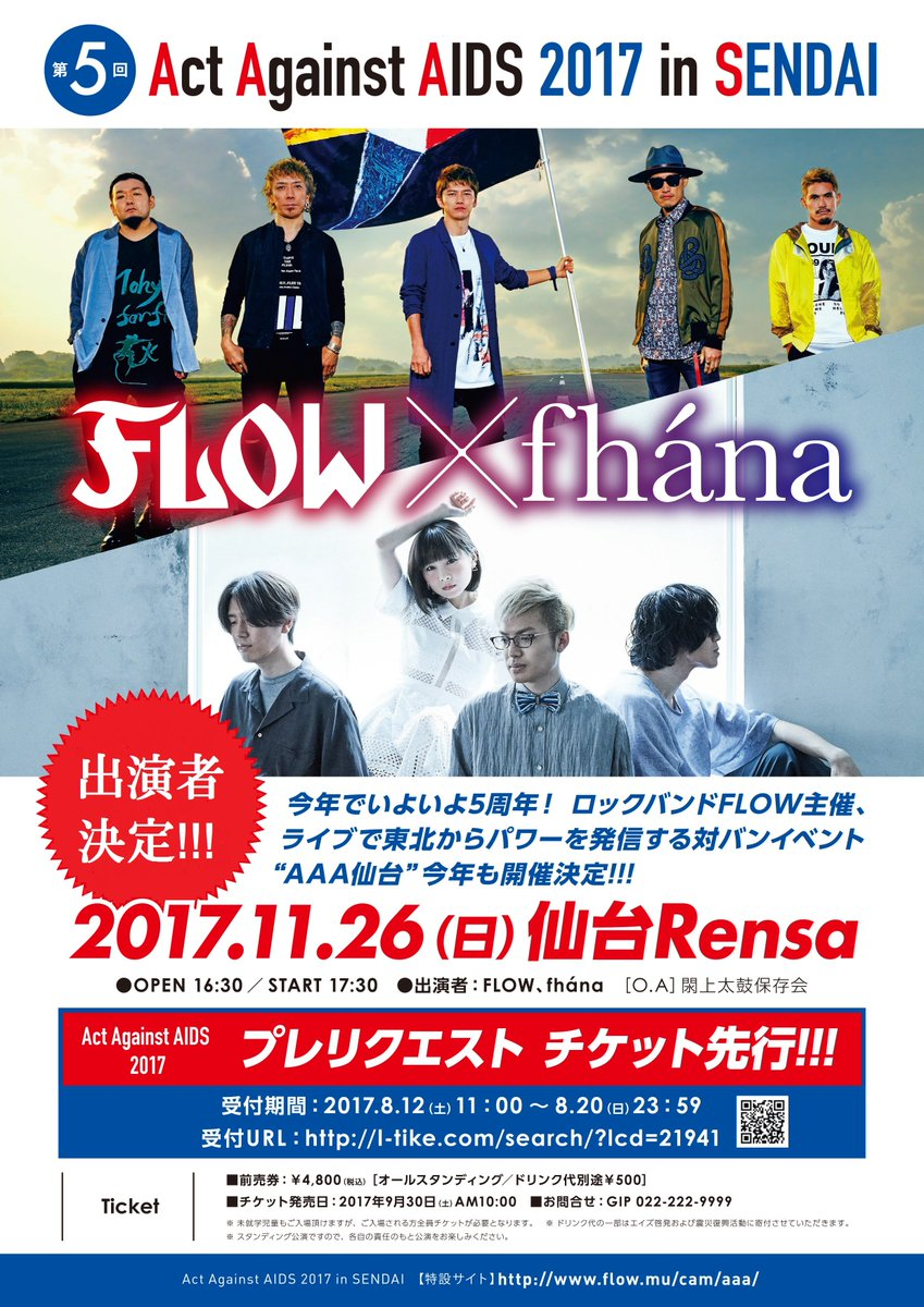 【#AAA仙台】FLOW主催11/26(日)「Act Against AIDS 2017 in SENDAI」にfhán