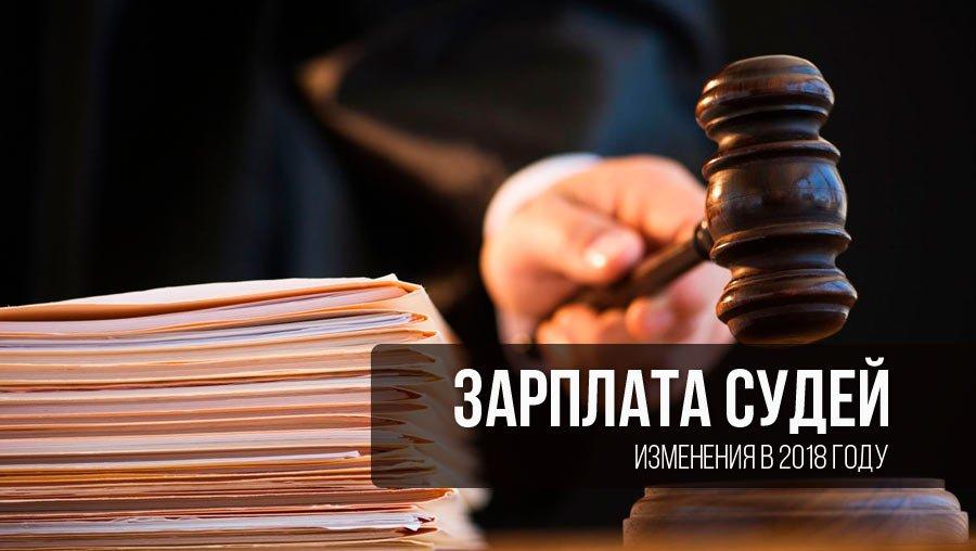 Зарплата судей в 2018 году   последние новости, повышение