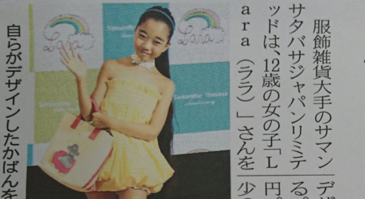 【次号・月曜のMJ】モデルの女の子? いえいえ、なんと12歳でサマンサタバサのデザイナーです。日英仏の3カ国語を話すLa