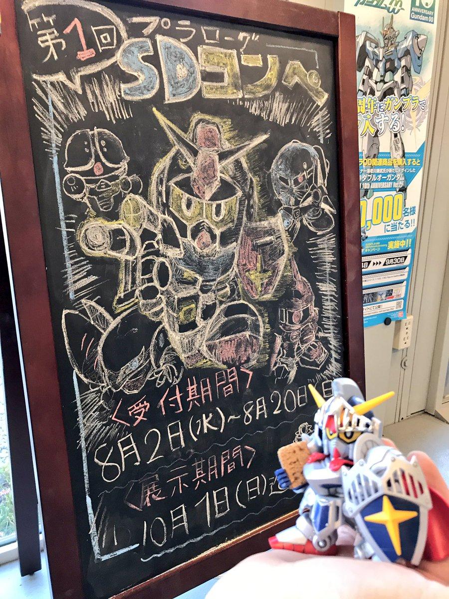 黒板アートのガンダムさんたちかわいすぎです(*´꒳`*)ってところで行ってきました♫受け付け始まったばかりですが展示作品