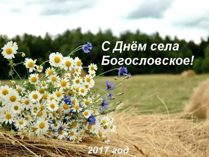 Поздравление с праздником села