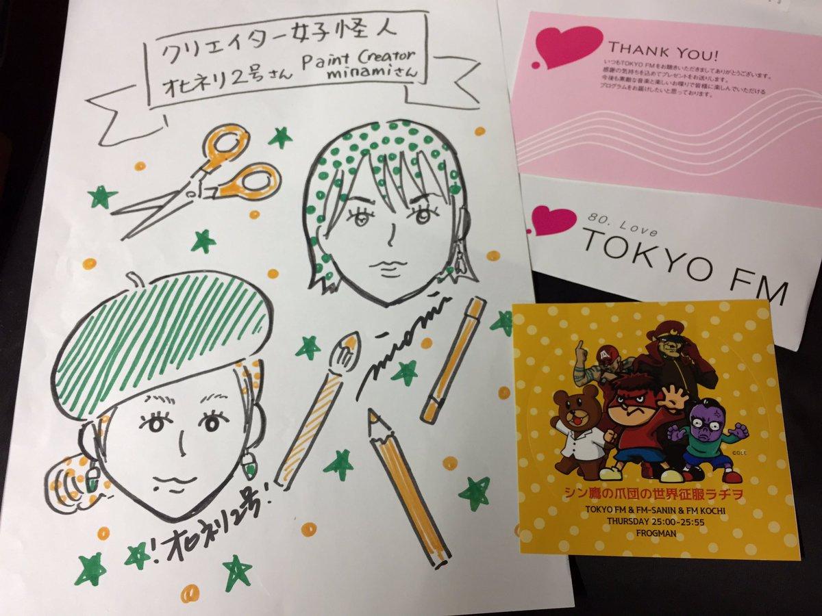 んんん?TOKYO FMから?Σ(゚д゚lll)6年目突入のお祝いメールのお返し…かなぁ?あざーっす!あざーっす!#世界