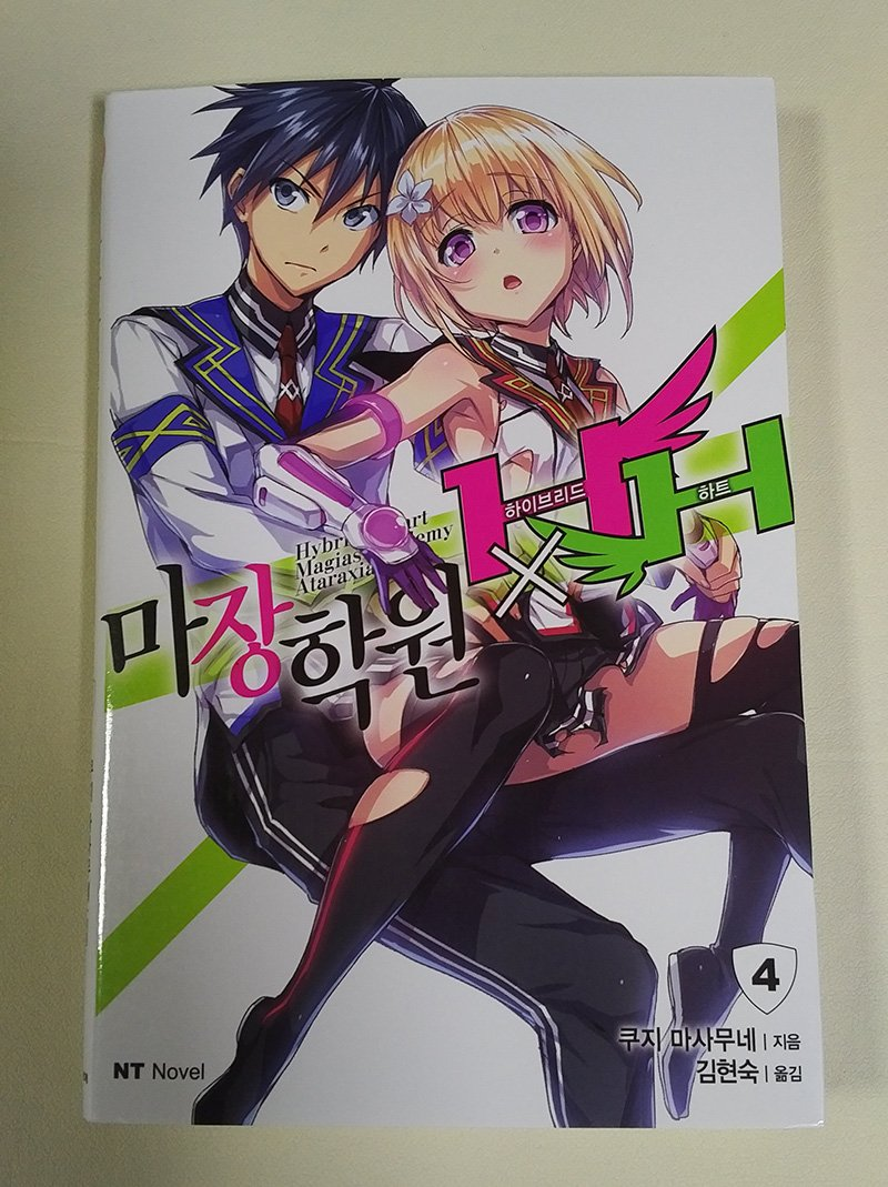 韓国版の『魔装学園H×H』第4巻の見本が届きました。シルヴィア巻ですが、無事に出版されたようですね(笑)4巻は色々な内容