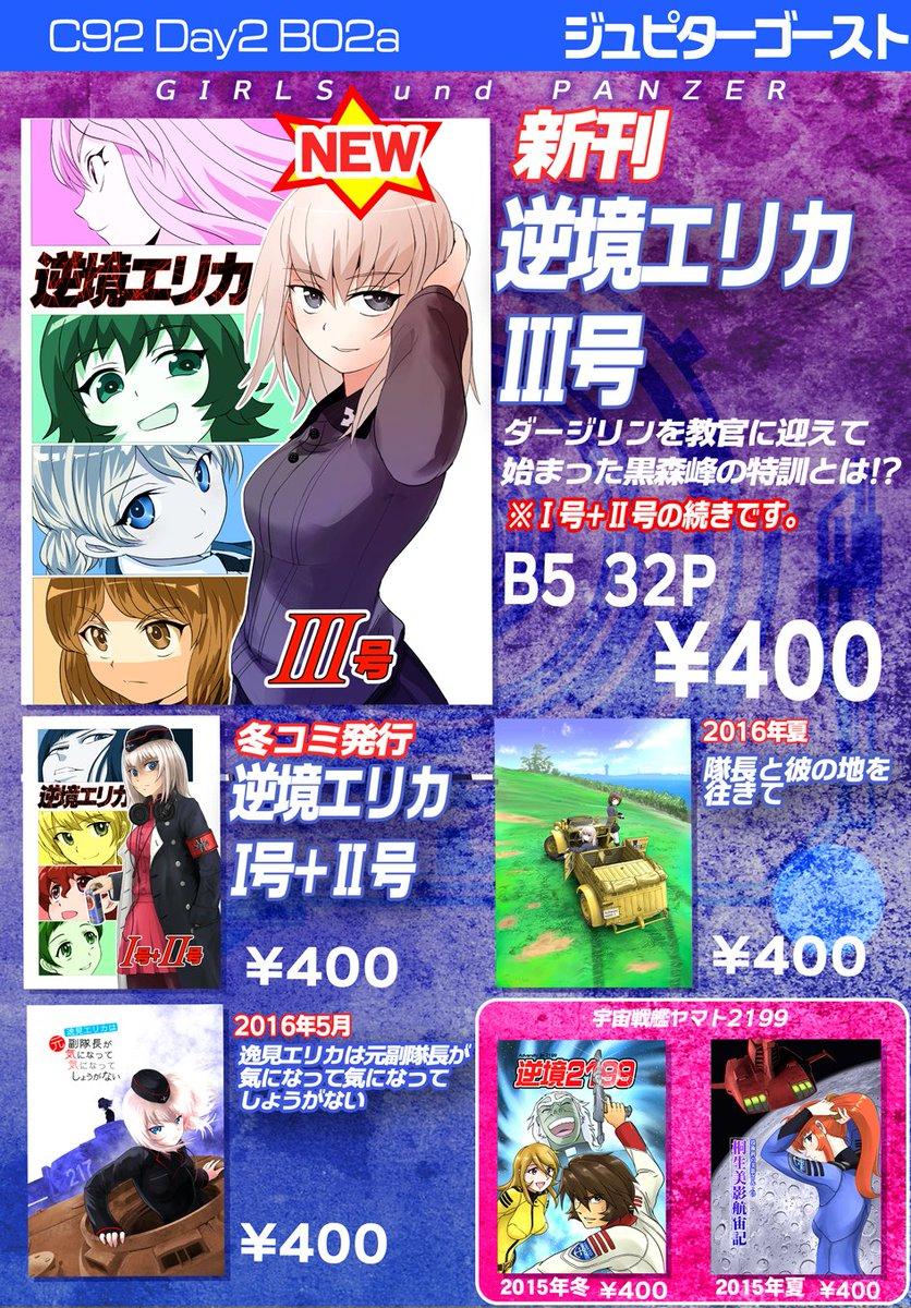 夏コミのお品書きです。二日目B-02aジュピターゴーストです。ALL400円。ヤマト2199の既刊も持って行きます。逆境