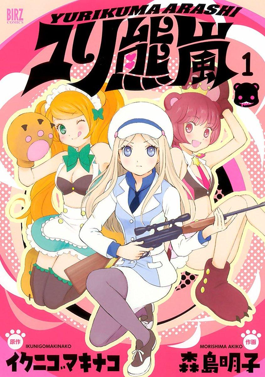 こちらのセールは本日までとの事!新たに森嶋明子先生の「ユリ熊嵐」1巻、少女雑誌で連載していた「野ばらの森の乙女たち」全2