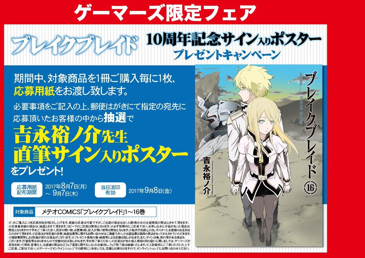 【フェア】8月7日よりメテオCOMICS「ブレイクブレイド」10周年記念サイン入りポスタープレゼントキャンペーン開始ゲマ