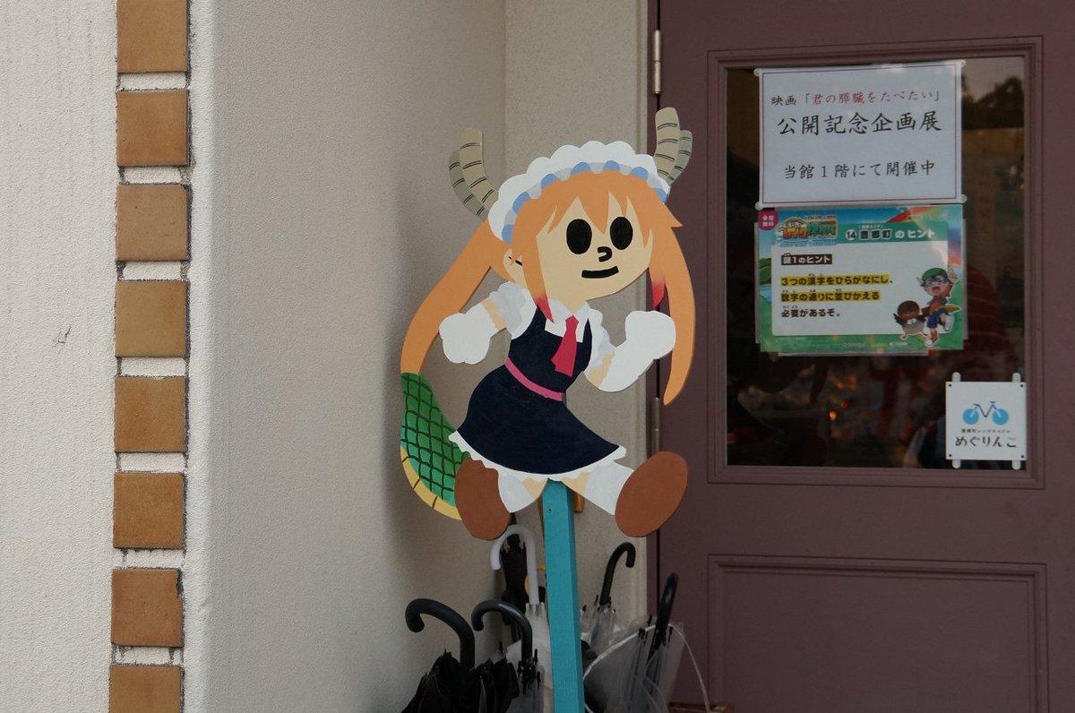 昨日、豊郷観光協会前で見かけたこの娘、T氏に誰?と聞かれ、おいらも知らなかったが尻尾がドラゴンだったので「メイドラゴン」