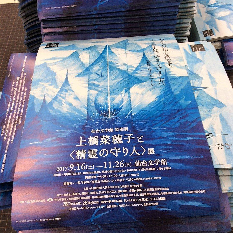 ※速 報※特別展「上橋菜穂子と〈精霊の守り人〉展」【会期:9月16日(土)~11月26日(日)】のチラシが完成しました。