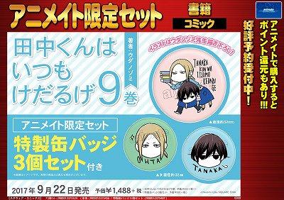 【予約情報③】9月22日発売予定の『#田中くんはいつもけだるげ 9巻』のご予約を開始しております!アニメイト限定セットに