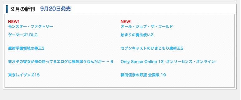 うわあああああああ 東京レイヴンズ新刊だあああ
