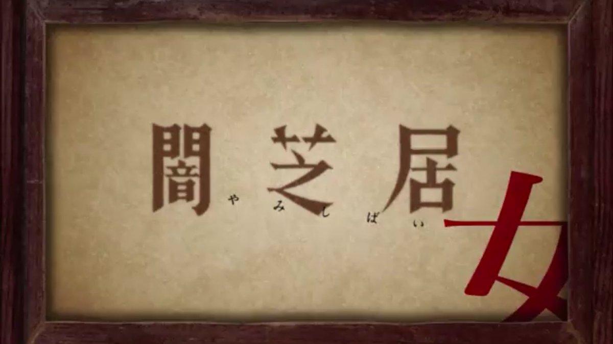 さて今週もこの日がやって来ました。深夜3:05~テレビ東京『闇芝居』ですよ🎭今回もちょこっとだけ声の出演してますよ👄イチ