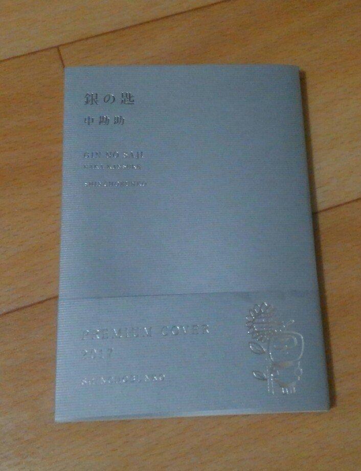 装丁に惹かれて買った「銀の匙」文章が非常に美しいと評判して小説で、読んでみたいと思いつつまだ読めてないf(^^;←「ノル