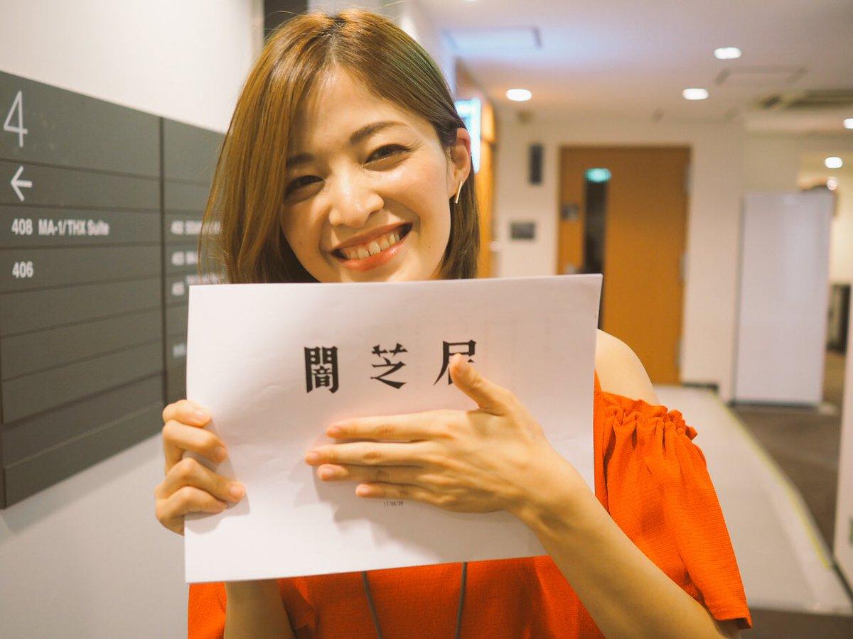 いよいよ本日!27:05〜テレビ東京「闇芝居」の6話「オカエシサマ」が放送されます✨ユカ役をやらせていただきました!初め