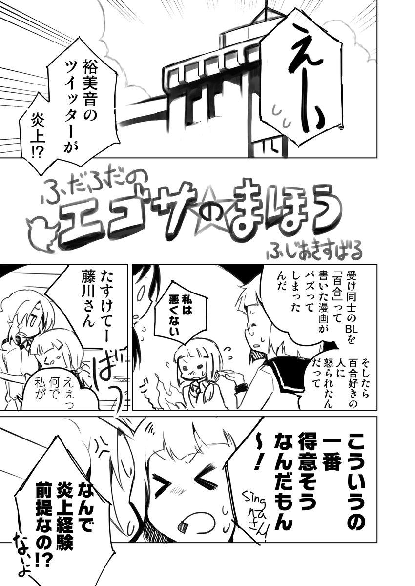 【📌告知 3】C92 で突発コピ本を出します!ステラのまほうの布田裕美音さんのTwitterが炎上してSNS部員が協力し