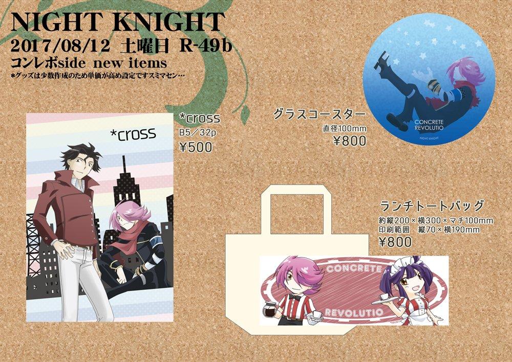 【夏コミお品書き/コンレボside】:8/12 R-49b NIGHT KNIGHTです。新刊は白田さんと爾朗の話。グッ