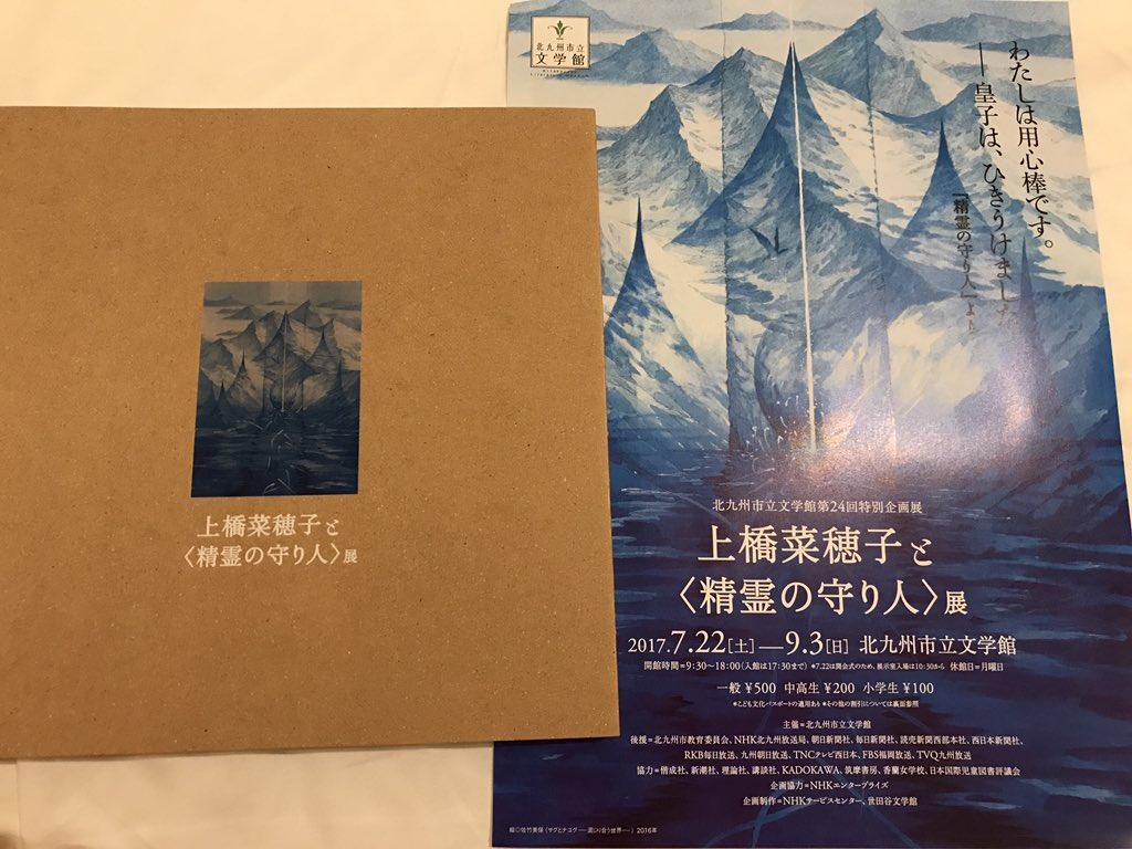 コンサートの帰りにたまたま通りがかった、北九州市立文学館。「上橋菜穂子と精霊の守り人展」。え!絶対観たい!👀と、ギリギリ