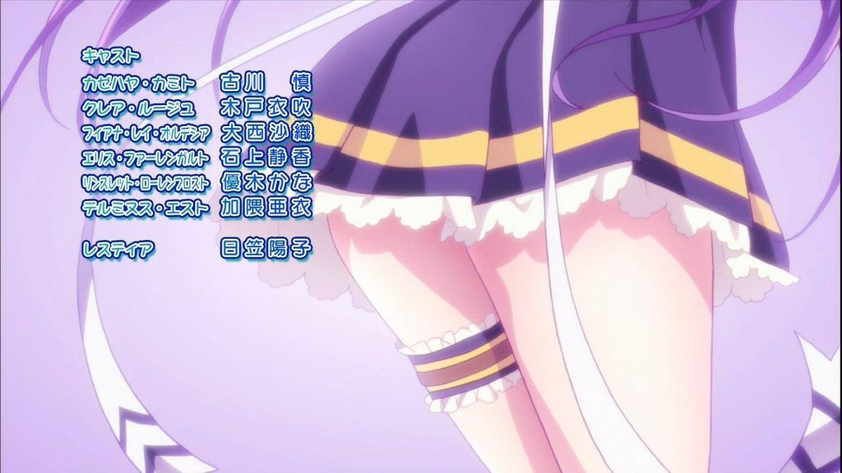 精霊使いの剣舞 EDクレジット - スーラキャピー DB  #blade_anime #スーラキャピー
