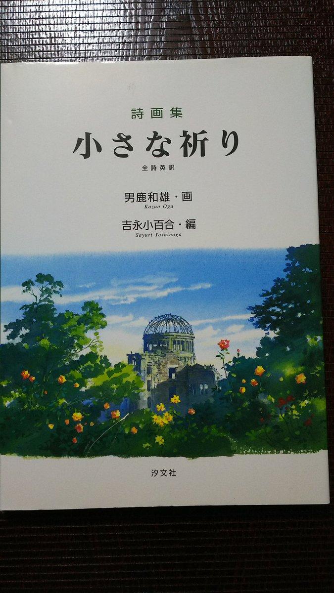 「小さな祈り」(男鹿和雄・画/吉永小百合・編)、ジブリアニメ「もののけ姫」「魔女の宅急便」等を手がけたアニメーション美術