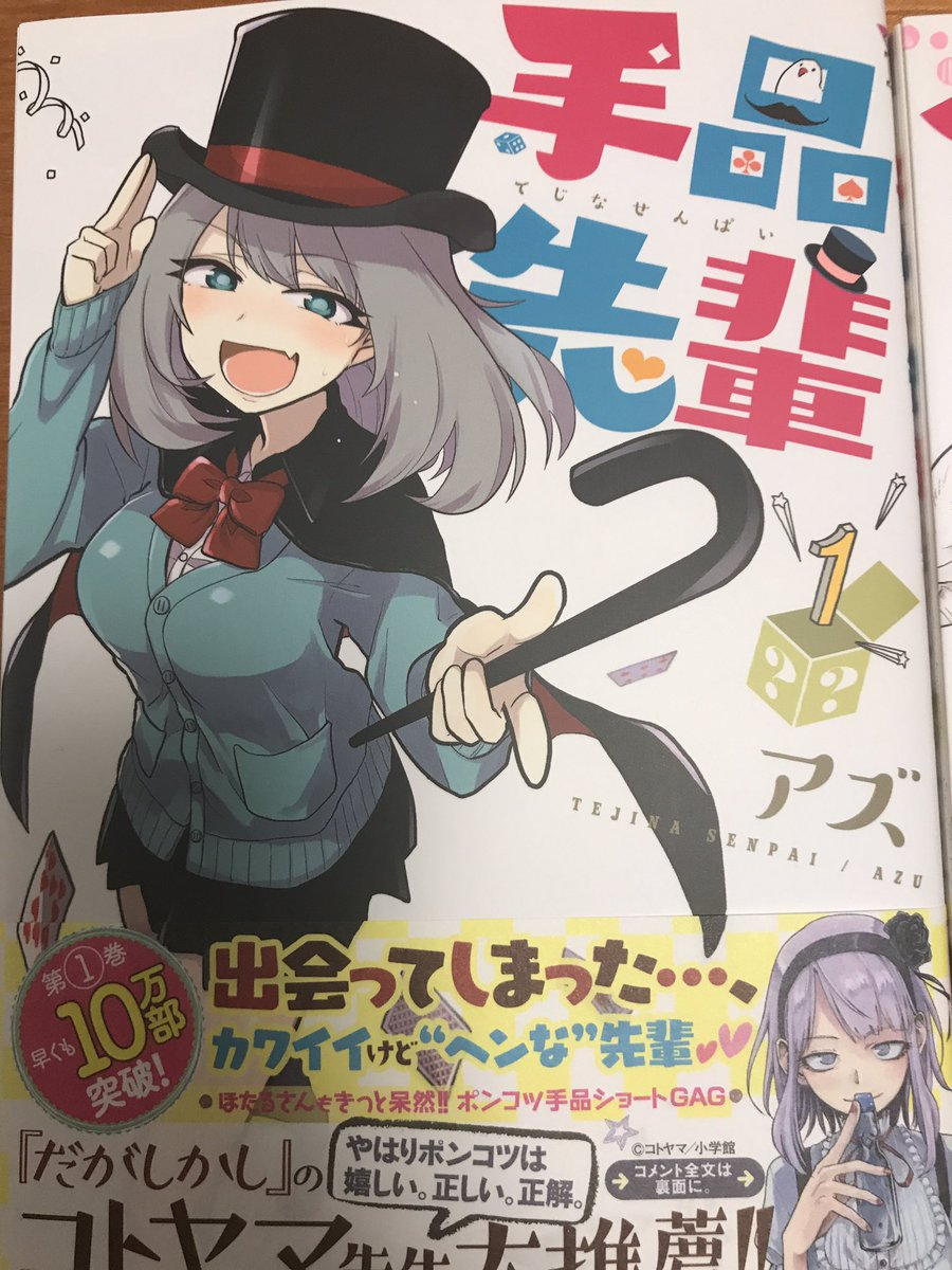 買った漫画デンキ街の本屋さん男三女四手品先輩←NEW!とりあえずかわいい( *´꒳`* )