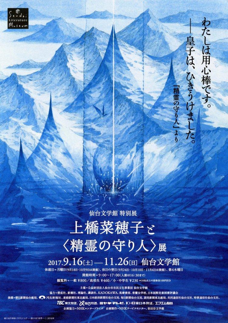 次回特別展「上橋菜穂子と〈精霊の守り人〉展」に関するお知らせが、当館ホームページにもアップされました。イベントなど詳しい