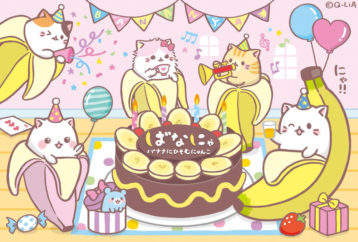 8月7日は #バナナの日  にゃ!! 今年もばなにゃ達は盛大にパーティーをしているよ☆ バナナの日に乾杯にゃ~!!  #
