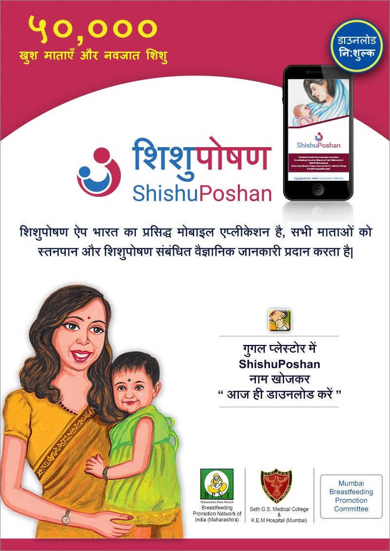 25th year of World Breatfeeding Week. Please ReTweet this for Healthy Childrens to Support BreastFeeding @mymalishka @RadioMirchi @swatcat86 https://t.co/RoG4EQVdkW