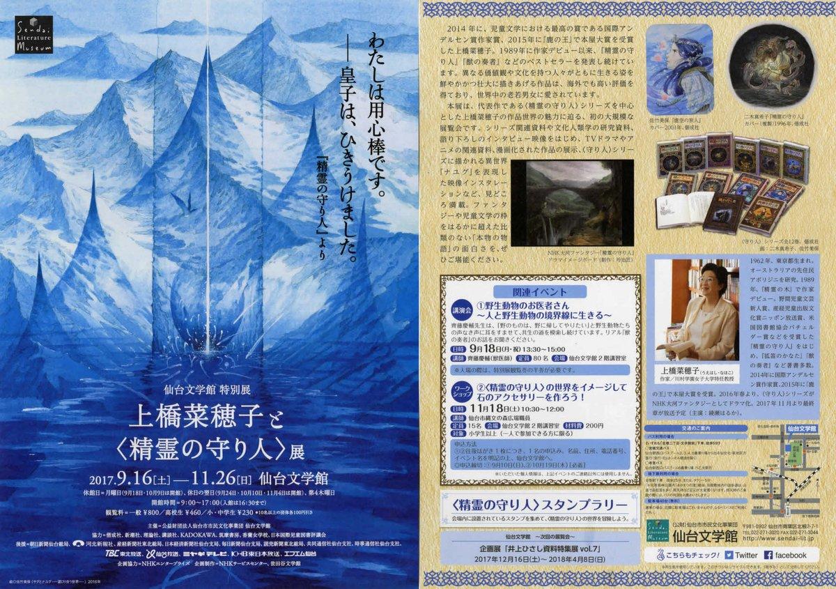 この秋、仙台文学館で開催される特別展「上橋菜穂子と〈精霊の守り人〉展」で講演会を行います。「野生動物のお医者さん~人と野