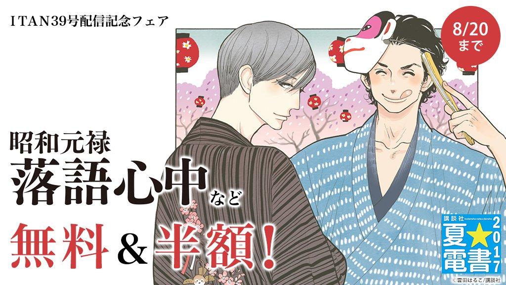 世界のはじっこを描き出す新しいコミック誌、#ITAN !#昭和元禄落語心中 など、ITANのエンターテインメントかつコア