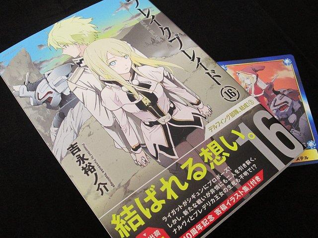 【書籍入荷情報】『ブレイクブレイド ⑯(メテオCOMICS)』が入荷しマチた!!!ついに続きが読めるマチー!!嬉しいマチ