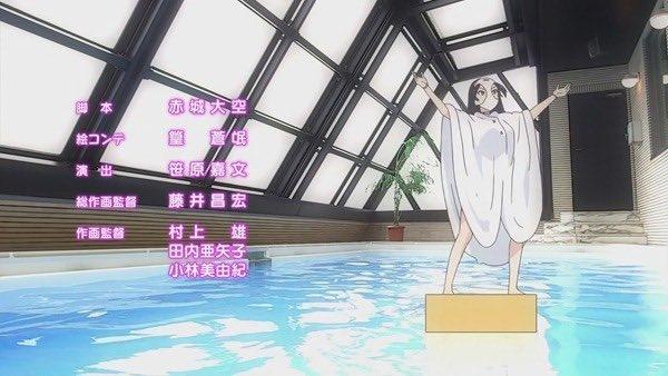 ハナタカ優越館 #例のプール 下セカ思い出した。石上静香さんのアノ手の演技好き。上坂すみれさんの不思議ちゃんなエンディン