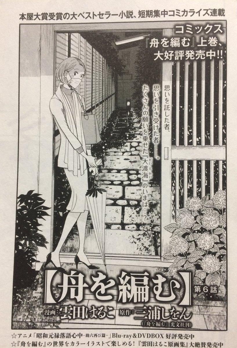 【告知】本日8/7は雑誌ITAN39号の発売日です。「舟を編む」コミカライズの6話が載ってます。馬締さんは40代で、みど