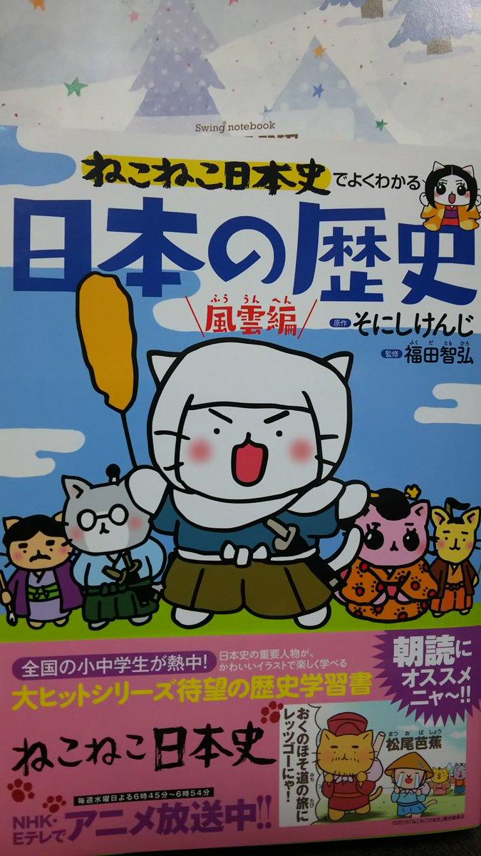 娘がねこねこ日本史風雲編を音読していて笑ってしまいました。うーん、勉強になるなぁ❤私が利用する地元の小さな本屋さんにねこ