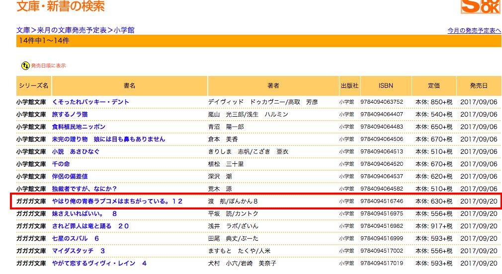 【超速報】『やはり俺の青春ラブコメはまちがっている。』12巻が9月20日に発売決定!!#俺ガイル