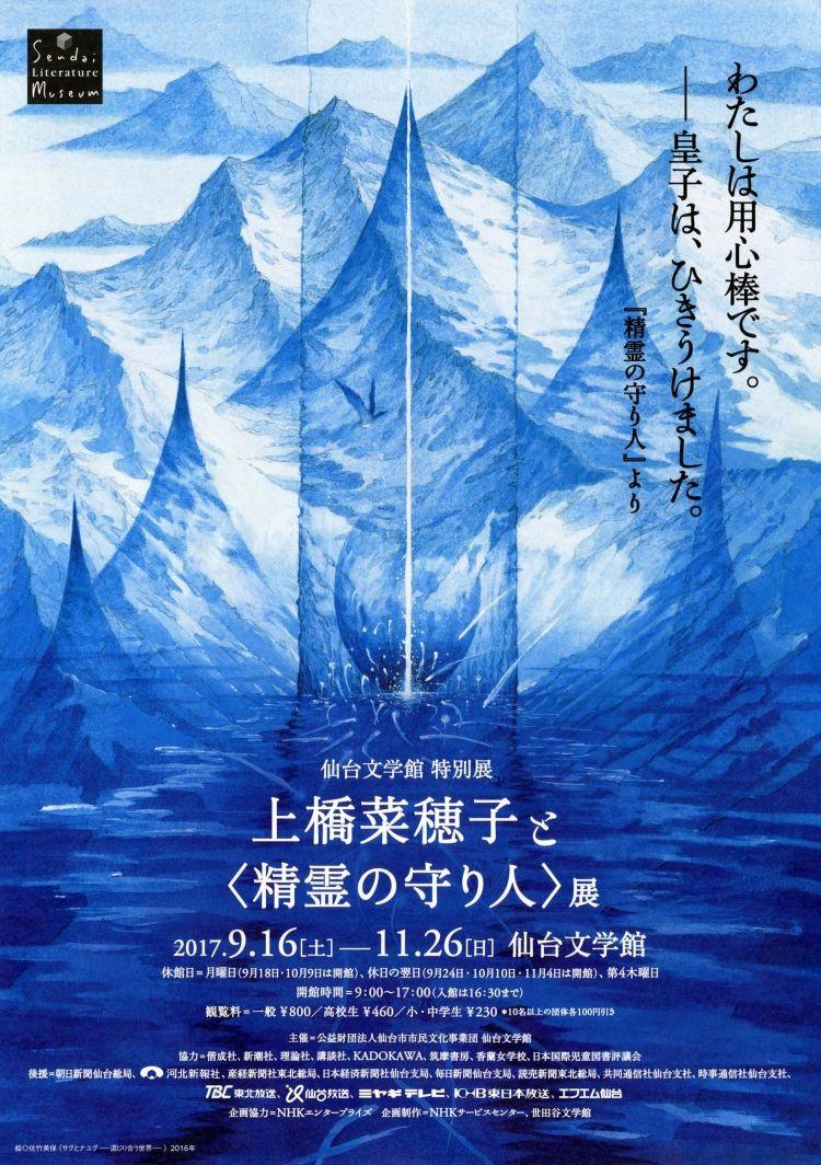 NHK大河ファンタジードラマ「精霊の守り人」の原作者、本屋大賞受賞作「鹿の王」の著者である国際アンデルセン賞受賞作家、上