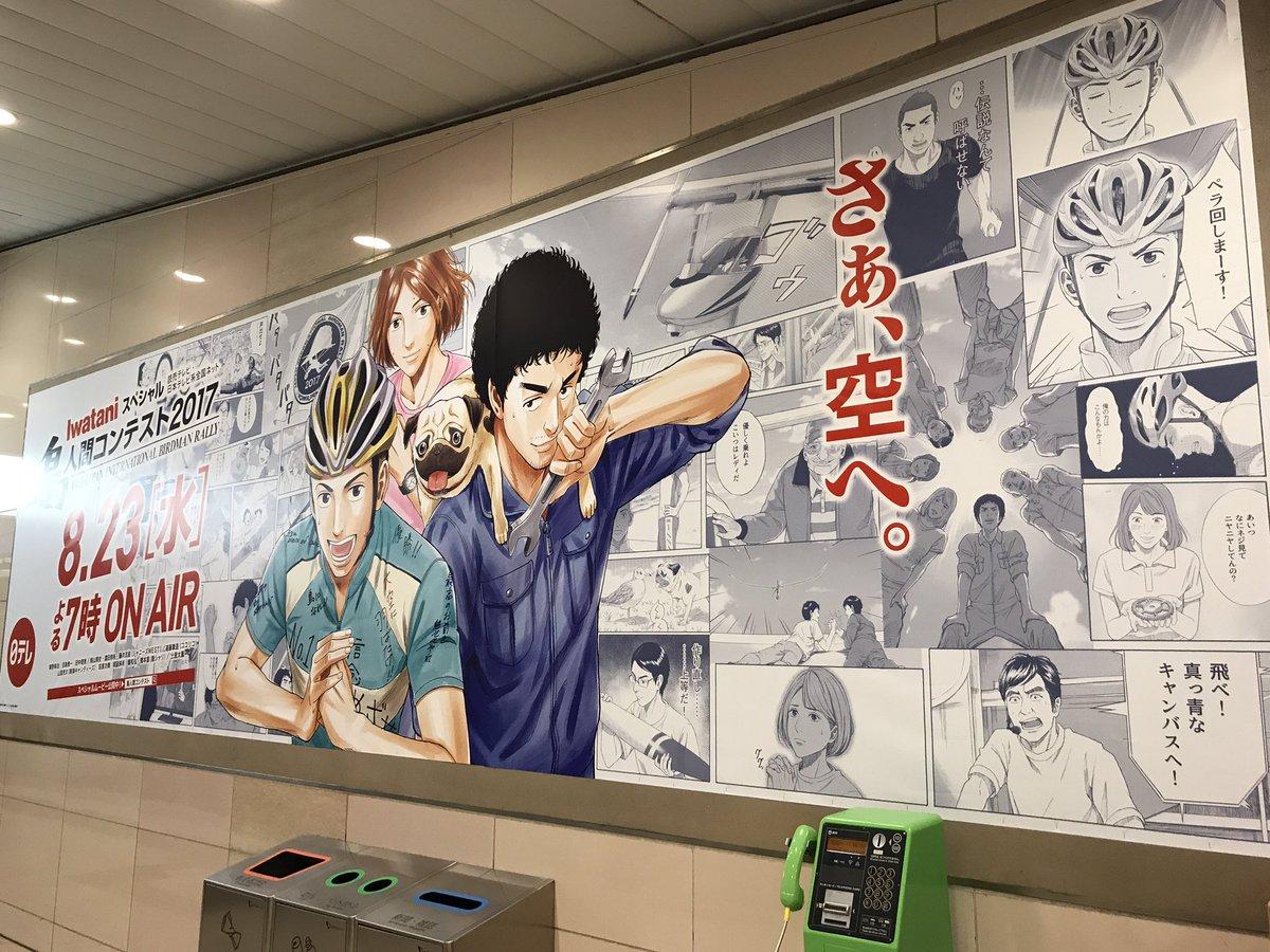 新宿駅、鳥人間コンテストのポスターが宇宙兄弟。