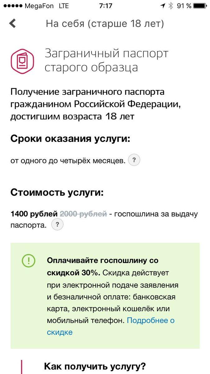 Уфмс по московской области загранпаспорт образец