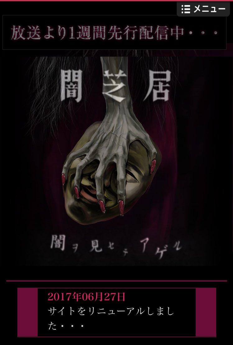 8月13日放送📺テレビ東京📺深夜放送アニメ『 #闇芝居 』5期 7話「隠連母」でタケシ役をやらせていただきました!すみれ