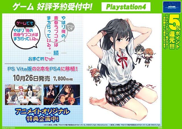 【PS4 やはりゲームでも俺の青春ラブコメはまちがっている。&続 おまとめセット】ご予約受付中ですアニ!アニメイ