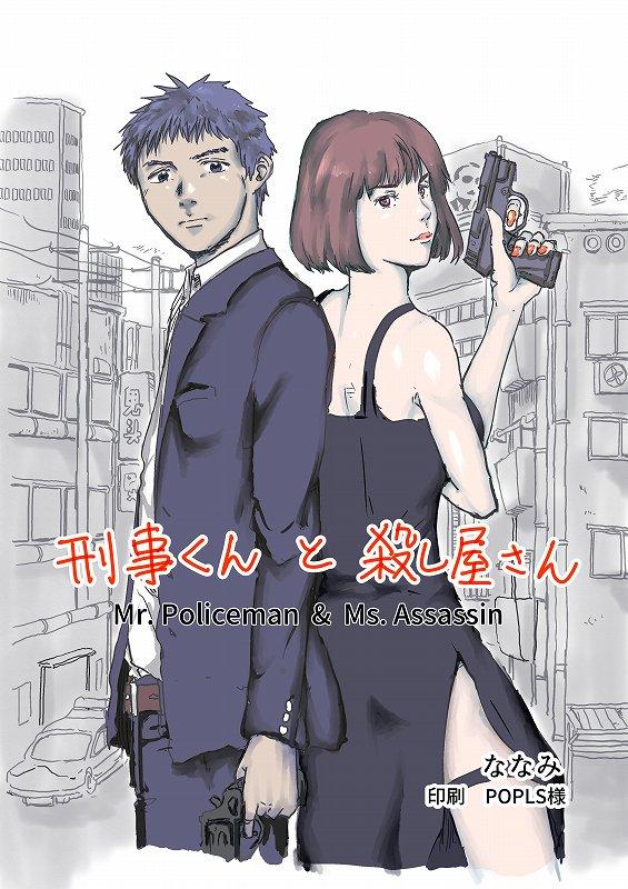 新刊「刑事くんと殺し屋さん」34p¥500、コミティア121(8/20)で頒布予定です! 刑事の男と殺し屋の女が主人公の