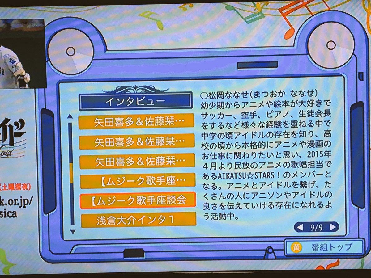 NHKでdボタンを押すとクラシカロイドの情報を見ることができるんだけど、インタビュー欄でかなさんとななせさんのコメントや