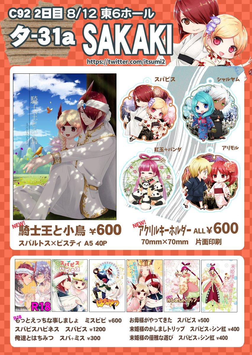 夏コミお品書きです! 2日目/東6 タ-31a「SAKAKI」 新刊はマギのスパピス本とアクキー4種。よろしくお願いしま