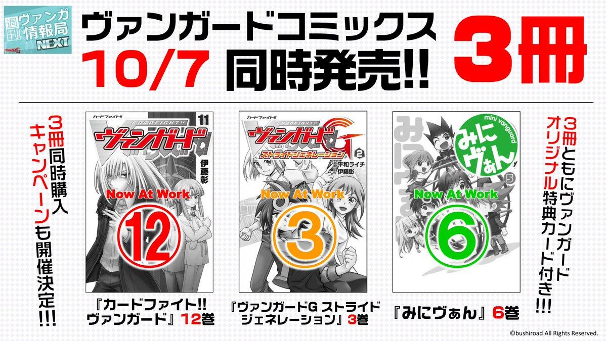 10/7(土)にヴァンガードコミックス3冊同時発売決定!「カードファイト!! ヴァンガード」12巻「ヴァンガードG スト