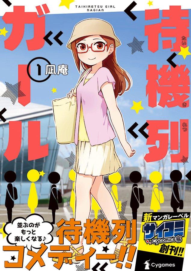 【仕事】『待機列ガール』1巻/凪庵/『がをられ』コミカライズでもお世話になった凪庵先生の最新作も担当させて頂きました〜。