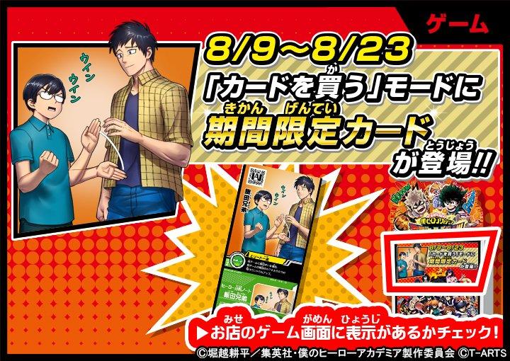 本日より ガチャに期間限定カードが登場!今回のカードはサポートカード『飯田兄弟』!飯田のステータスがどんどん上がる強力な