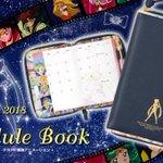 美少女戦士セーラームーン「2018年メイクアップ手帳」がプレミアムバンダイで予約受付中♪ 懐かしのアニメシーン満載のセー