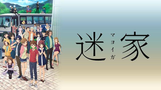 夏の夜に観たい『 #迷家 -マヨイガ- 』。第1話や最終話のバスの中で歌われていた「運の悪いヒポポタマス」。これは『 #